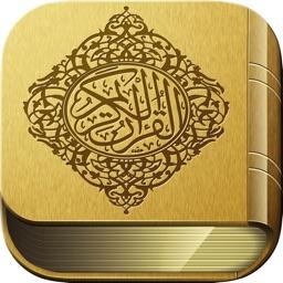 The Quran - القران الكريم