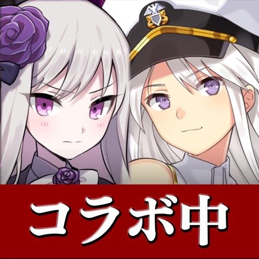 ゴシックは魔法乙女【ごまおつ】