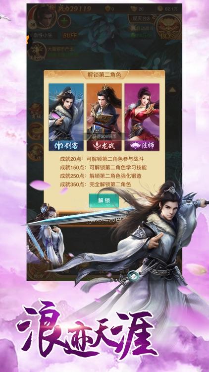 武动苍穹-山海经神话仙侠MMO手游 screenshot-4