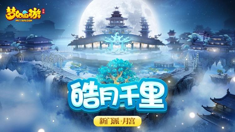 梦幻西游-月宫门派重磅登场 screenshot-0