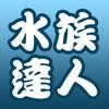 【水族達人】水族寵物爬蟲精品店