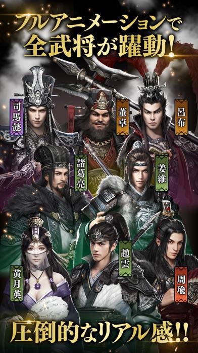 三国覇王戦記~乱世の系譜~スクリーンショット4