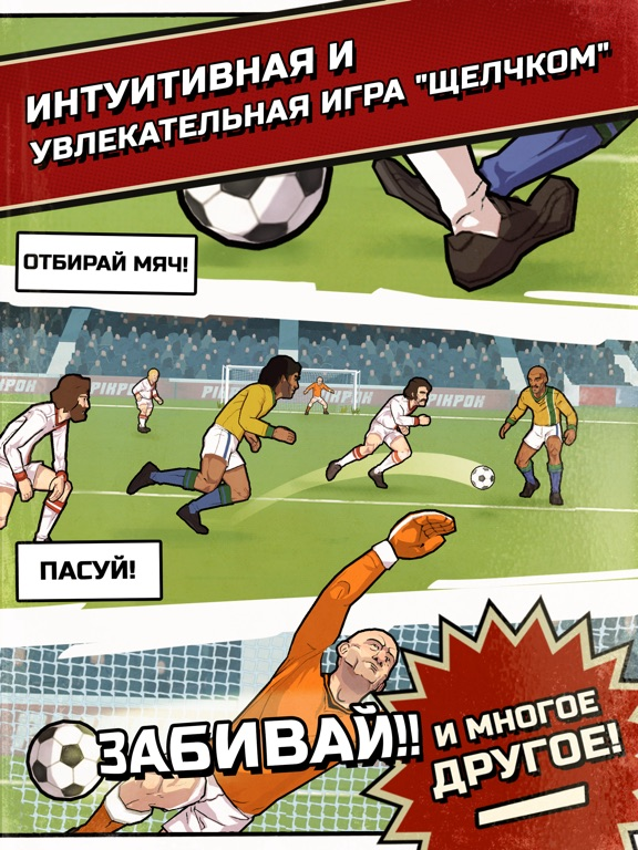 Flick Kick Football Legends Скриншоты8