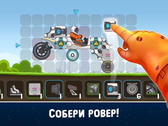 RoverCraft Racing на iPad