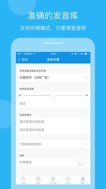 欧路英语词典 Eudic-汉英英汉互译工具 screenshot-4