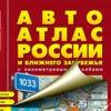Россия. Большой АвтоАтлас
