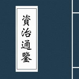 资治通鉴-附《永乐大典》《太平广记》