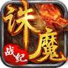zhen ning - 诛魔战纪-振奋人心的仙魔战争  artwork