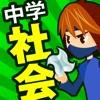 中学社会 地理・歴史・公民 (広告非表示版)アイコン