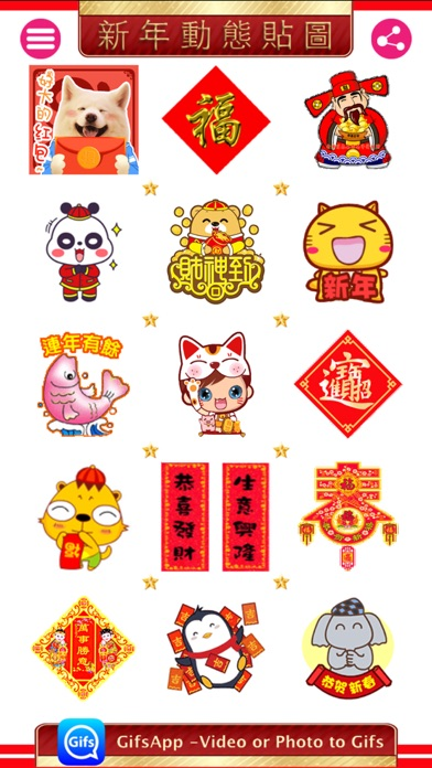 新年動態貼圖 - New Year Gif Stickers screenshot one