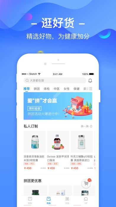 download 优健康-您的健康管理专家 apps 0