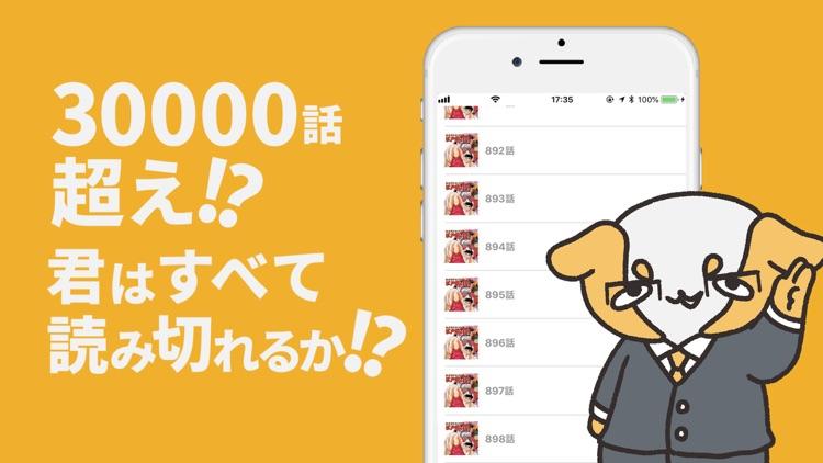 マンガ育成?!人気マンガ読み放題の漫画アプリ screenshot-3