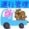 運行管理者試験問題集「貨物」 りすさんシリーズ