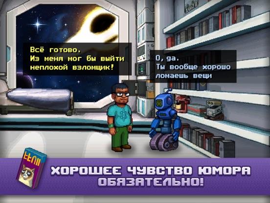 Скачать Одиссей Космос - Эпизод 2
