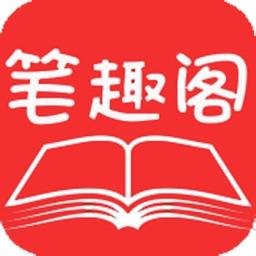 笔趣阁-小说大全看书软件