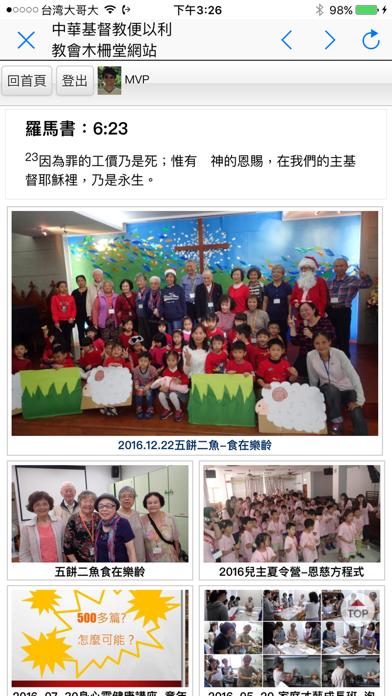 中華基督教便以利教會木柵堂網站APP屏幕截圖5