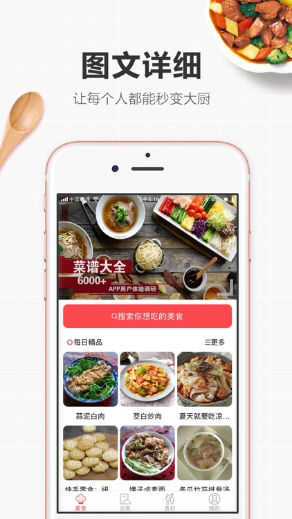 菜谱 - 菜谱大全下厨房美食食谱 screenshot-3