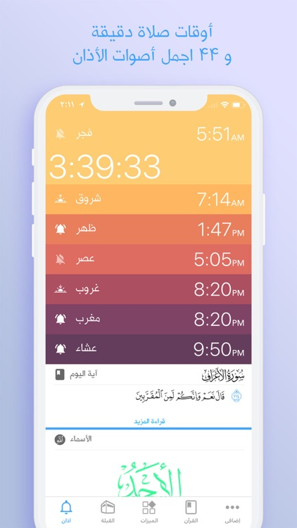 صلاتي الاذان قرآن) اذان) azan screenshot-3