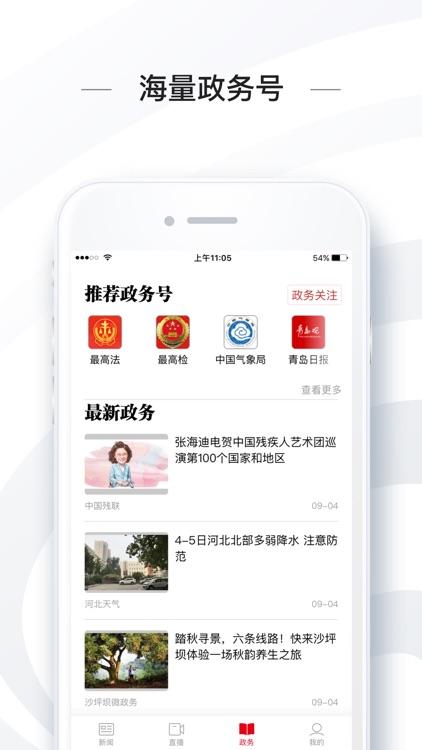 人民日报——有品质的新闻 screenshot-3