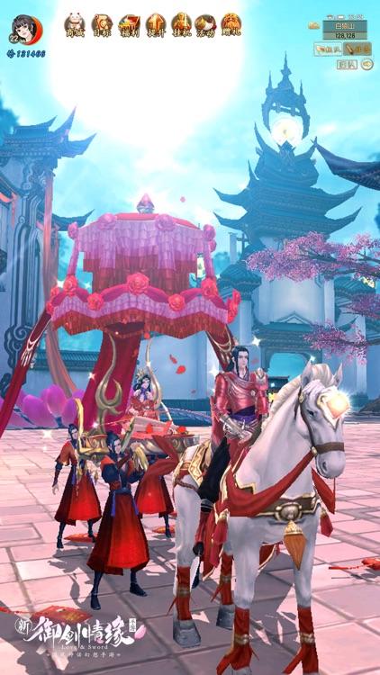 御剑情缘 官方正版 screenshot-6