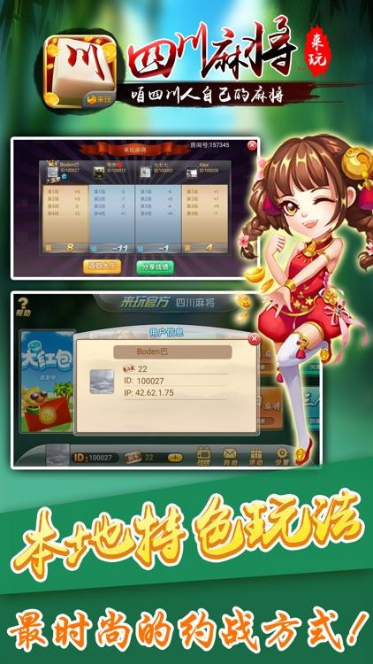 来玩四川麻将 screenshot-3