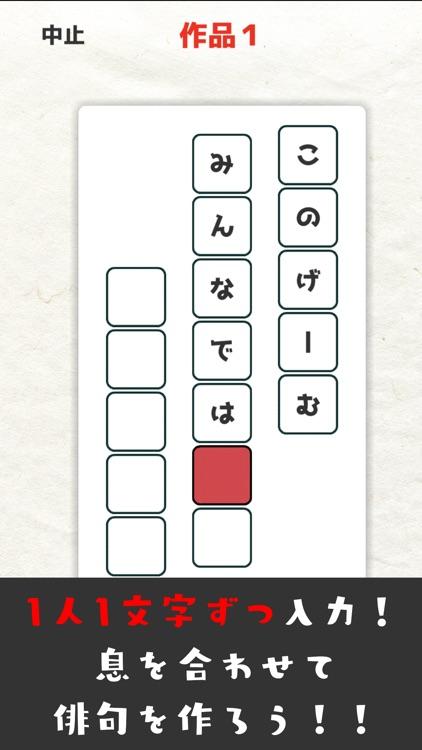 詠み人知らず -五七五・俳句・川柳・パーティーゲーム-