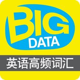 BigData英语单词