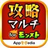 マルチ掲示板 & 最速 攻略  for モンスト - iPhoneアプリ