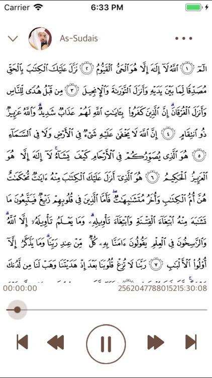 Quran Majeed القران الكريم by ismail khouya