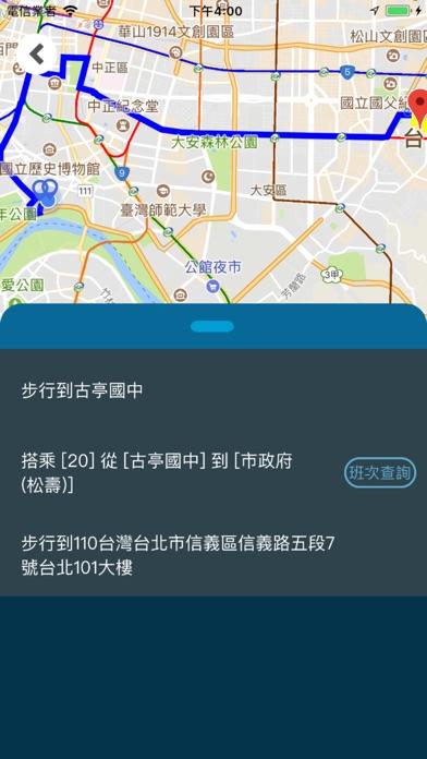 台北大眾屏幕截圖4