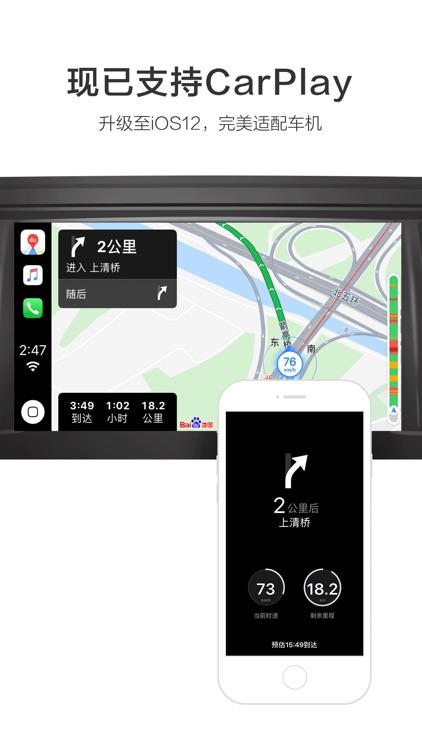 百度地图-科技让出行更简单 screenshot-0