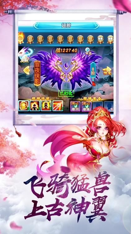 梦幻仙诀 screenshot-4