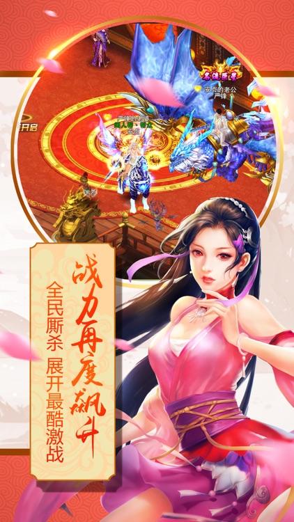 天剑修仙情缘3d热门武侠江湖动作手游 screenshot-4