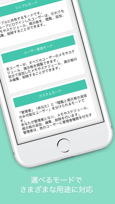 共有メモ、カレンダー 〜簡単にメモ、カレンダーを共有〜 ScreenShot3