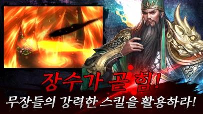 다운로드 삼국지K : KING MAKER Android 용
