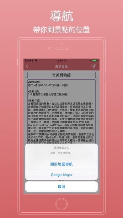 台南遊景點 screenshot 3