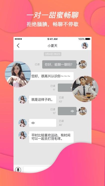 交友喽-同城寂寞交友约会的婚恋相亲平台 screenshot-3