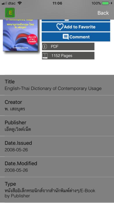 KMITL E-Library screenshot four