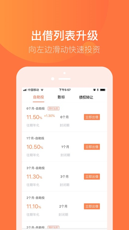 迷你金服 screenshot-1