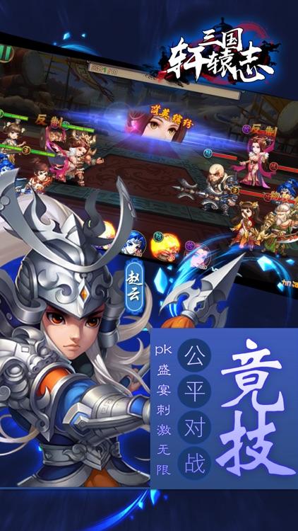 三国轩辕志 - 三国策略攻城手游 screenshot-4