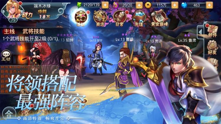 群英联盟-精品三国卡牌游戏 screenshot-4