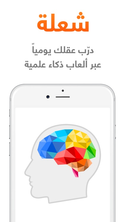شعلة - درّب عقلك يومياً screenshot-0