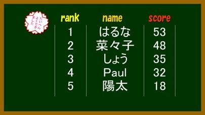 二年生の漢字(22文字版)スクリーンショット5