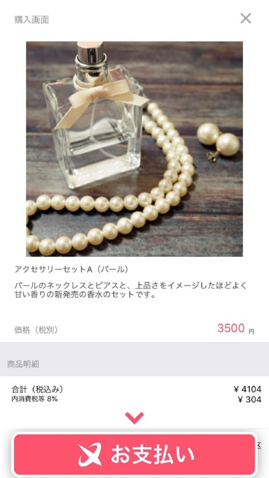 Screenshot for QuickBuy クイックバイ in United States App Store