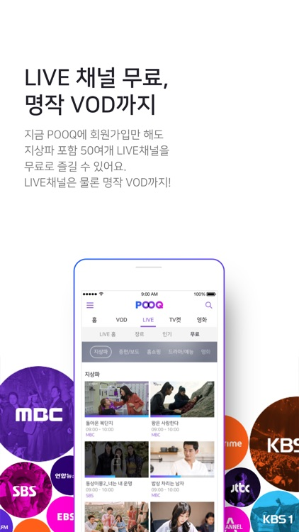 푹TV - pooq screenshot-3