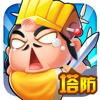 全民三国塔防-三国塔防Q传策略手游 - ZhiPeng Cao