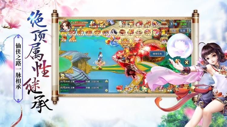 萌仙剑尊 screenshot-2