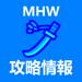 161.攻略情報 for モンスターハンターワールド MHW