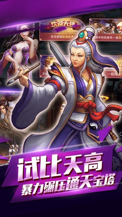 格斗挂机手游-最佳武侠放置挂机游戏 screenshot-4