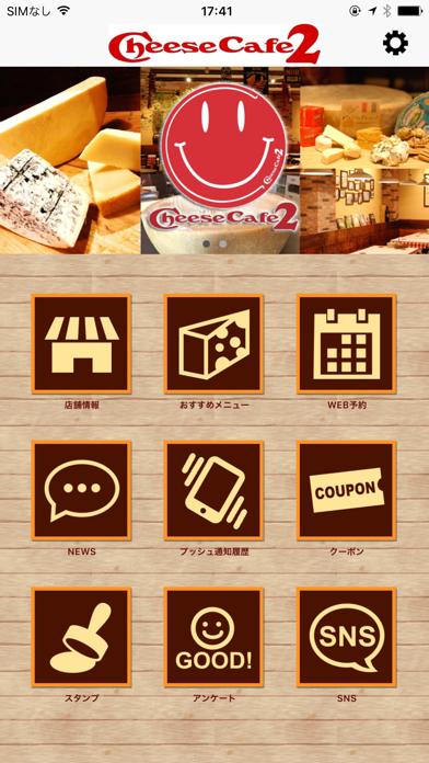 チーズカフェ2 【公式アプリ】 screenshot one